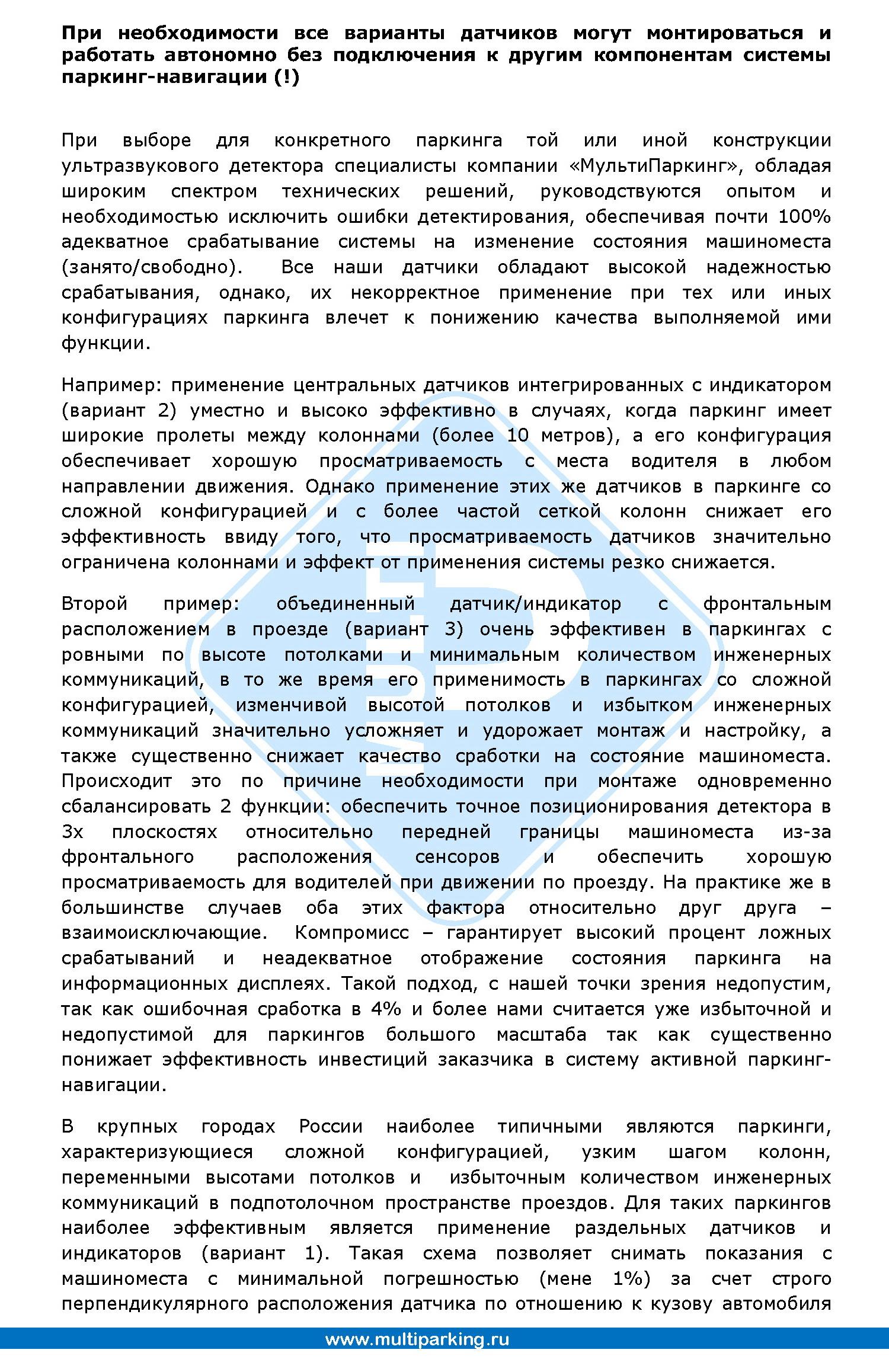 Сравнение УЗД_2013-10-01_Страница_2s