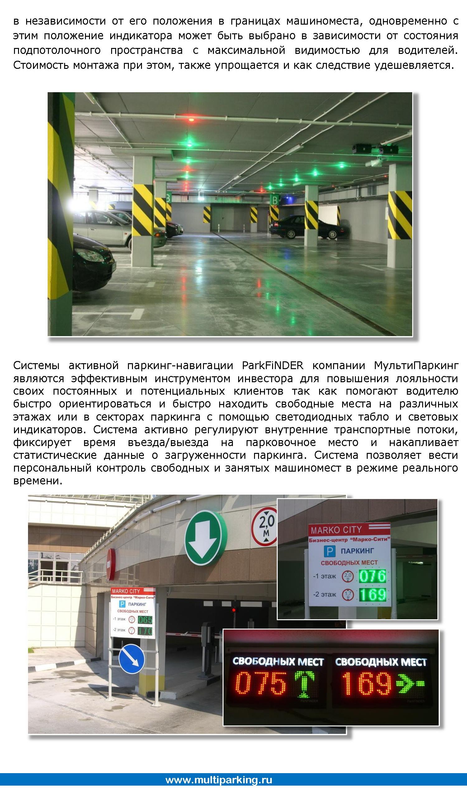 Сравнение УЗД_2013-10-01_Страница_3s