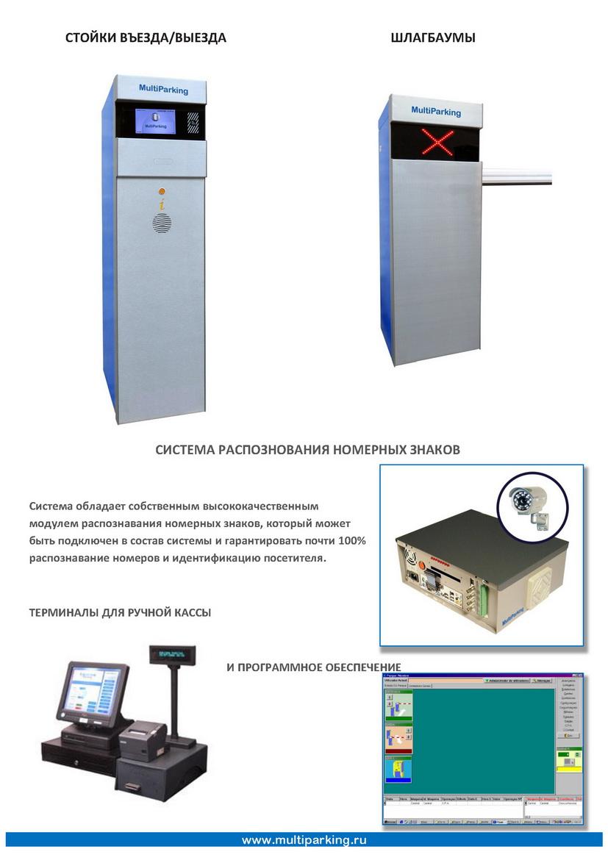 SKUD_MP-BCS-Equinsa_Страница_5s