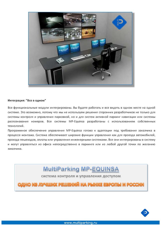 SKUD_MP-BCS-Equinsa_Страница_7s