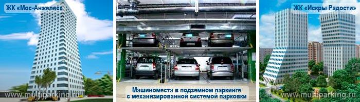 Машиноместа в подземном паркинге с механизированной системой парковки