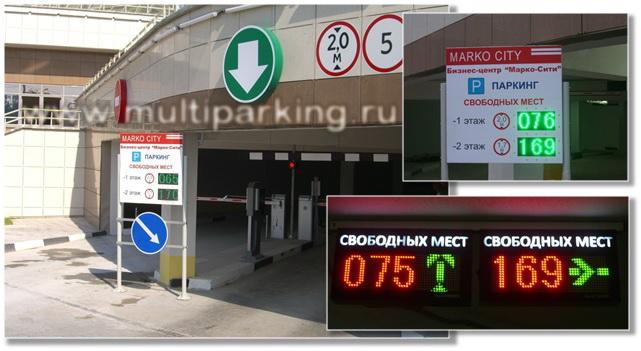 Рис_3 информационные табло системы