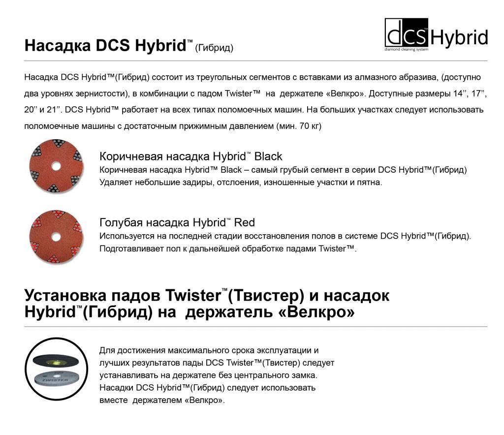 color_floor_рhybrid